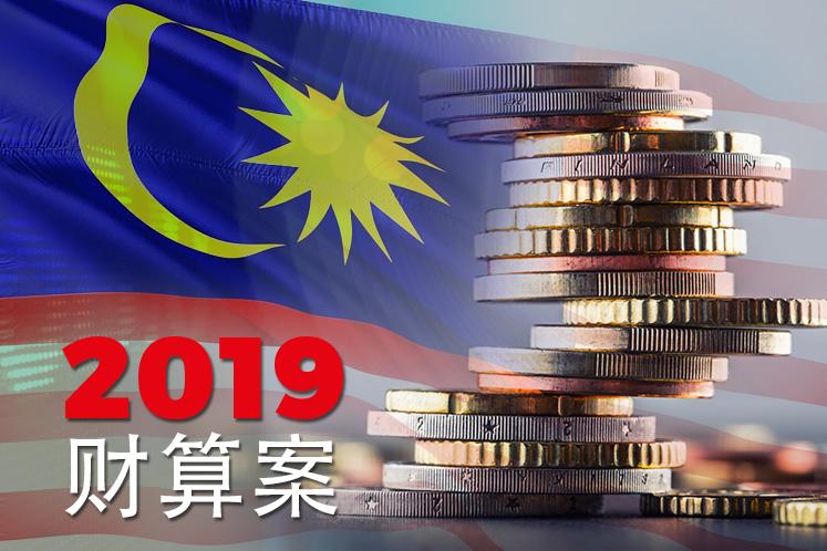 财算案:2019年拨1亿予TEKUN以资助小企业家