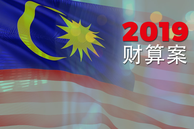 财算案:政府或需另付439亿解决1MDB债务