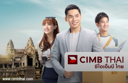 CIMB Thai sees FY16 loss as a blip, plans 5.51b baht rights issue