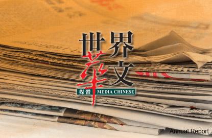 世华媒体要求暂停交易