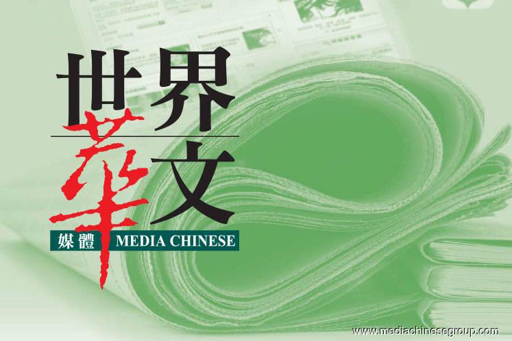 Maybank downgrades Media Chinese to hold