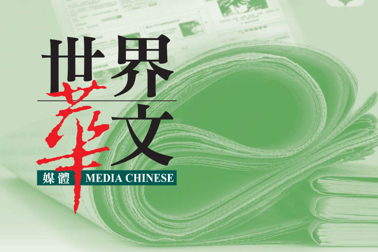 Media Chinese 1Q profit slips 26% on lower publishing and printing revenue