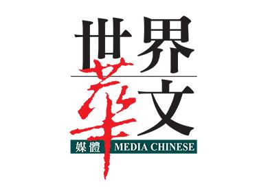 Media_Chinese_Intl_Ltd-MCIL