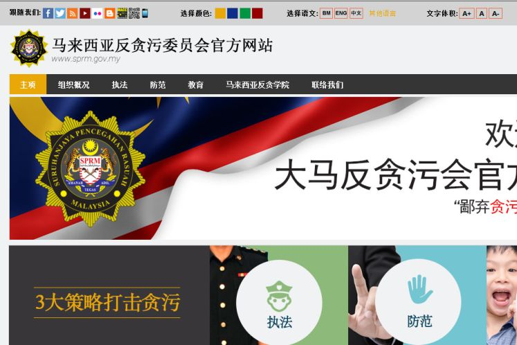 MACC portal's Mandarin version not new but reactivated with improvements