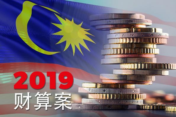 财算案:2019年财算案总开支3145亿,相比2018年的2904亿