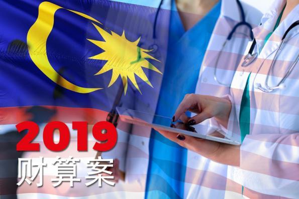 财算案:政府将拨款2000万予大马医药旅游理事会(MHTC),并与私人医院合作,打造我国为医药旅游的首选目的地