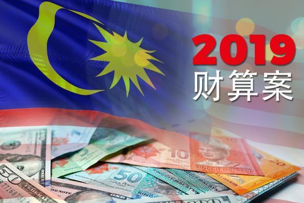 财算案:经济领域获292亿拨款 社会领域获152亿